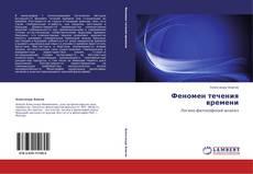 Bookcover of Феномен течения времени