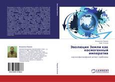 Portada del libro de Эволюция Земли как космогенный императив