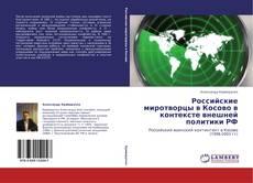 Capa do livro de Российские миротворцы в Косово в контексте внешней политики РФ