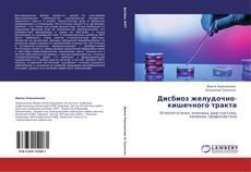 Bookcover of Дисбиоз желудочно-кишечного тракта