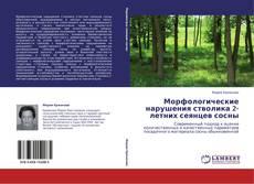Bookcover of Морфологические нарушения стволика 2-летних сеянцев  сосны