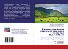 Bookcover of Фармакологическая коррекция организма коров при гельминтозах