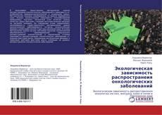 Buchcover von Экологическая зависимость распространеия онкологических заболеваний