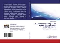 Buchcover von Конкурентное право и интеллектуальная собственность
