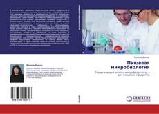 Обложка Пищевая микробиология