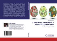 Copertina di Семантика орнамента в семиотике культуры