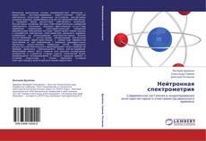 Обложка Нейтронная спектрометрия