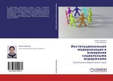 Bookcover of Институциональная модернизация в измерении социальными издержками