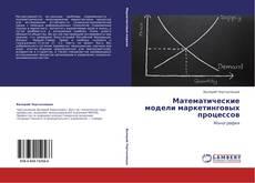 Buchcover von Математические модели маркетинговых процессов