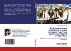 Обложка Формирование межэтнической толерантности и компетентности студентов
