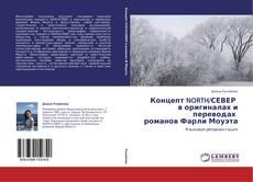 Концепт NORTH/СЕВЕР   в оригиналах и переводах   романов Фарли Моуэта的封面
