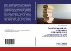 Couverture de Конституционно-правовое принуждение
