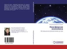 Portada del libro de Ноосферная экономика
