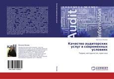 Portada del libro de Качество аудиторских услуг в современных условиях