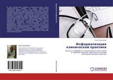 Buchcover von Информатизация клинической практики