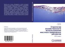 Bookcover of Стратегии хозяйственного использования местных природных ресурсов