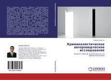 Bookcover of Криминалистическое автороведческое исследование