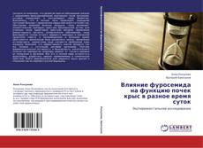 Bookcover of Влияние фуросемида на функцию почек крыс в разное время суток