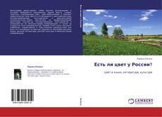 Buchcover von Есть ли цвет у России?