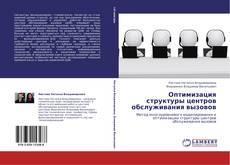 Buchcover von Оптимизация структуры центров обслуживания вызовов