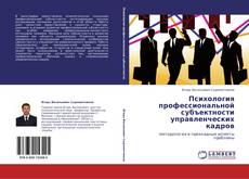 Обложка Психология профессиональной субъектности управленческих кадров