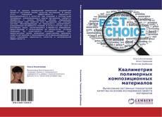 Buchcover von Квалиметрия полимерных композиционных материалов