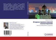 Capa do livro de Очерки православной психотерапии