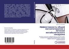 Bookcover of Эффективность общей магнитотерапии в лечении метаболического синдрома
