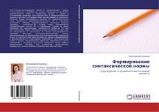 Формирование синтаксической нормы kitap kapağı