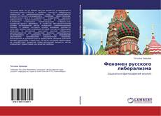 Capa do livro de Феномен русского либерализма