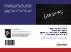 Couverture de Методические материалы к грамматическим темам английского языка