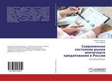 Capa do livro de Современное состояние рынка ипотечного кредитования в России