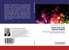 Bookcover of Золотой код философии