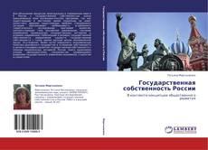 Обложка Государственная собственность России