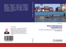 Bookcover of Контейнерные терминалы