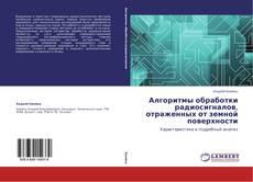 Bookcover of Алгоритмы обработки  радиосигналов, отраженных от земной поверхности