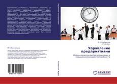 Bookcover of Управление предприятиями
