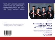 Bookcover of Нелинейный эффект Д.М.Толстого и двухмерная теория трения