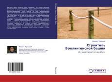 Bookcover of Строитель Боллингенской башни