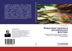 Bookcover of Индустрия туризма и региональные факторы