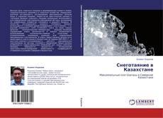 Bookcover of Снеготаяние в Казахстане