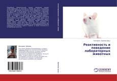 Реактивность и поведение лабораторных животных的封面