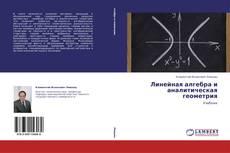 Borítókép a  Линейная алгебра и аналитическая геометрия - hoz