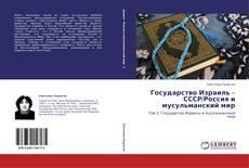 Bookcover of Государство Израиль – СССР/Россия и мусульманский мир
