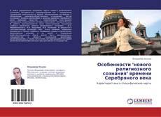 """Обложка Особенности """"нового религиозного сознания"""" времени Серебряного века"""
