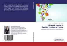 Новый закон о бухгалтерском учете kitap kapağı