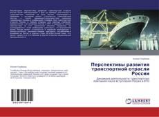Обложка Перспективы развития транспортной отрасли России