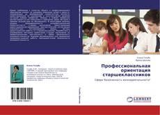Профессиональная ориентация старшеклассников的封面