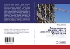 Обложка Оценка рисков стратегического развития строительной организации