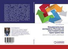 Bookcover of Национальные интересы России на постсоветском пространстве